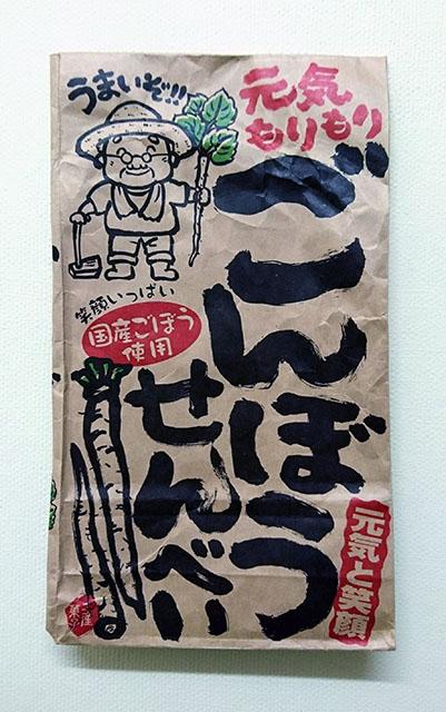 Radish crisps // Japan